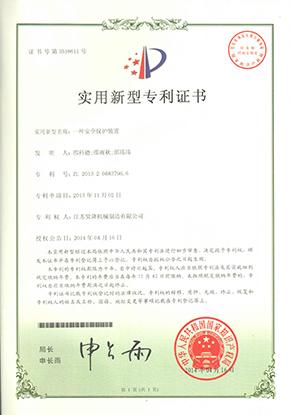 一种安全保护装置专利证书