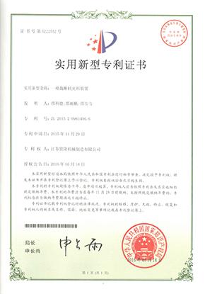 一种裁断机夹料装置专利证书