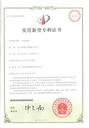 一种胶模垫专利证书
