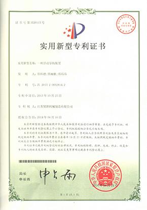 一种浮动导轨装置专利证书