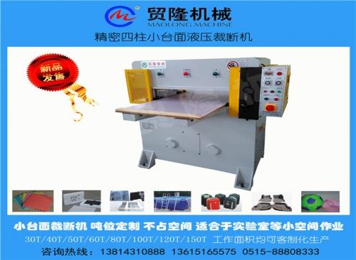 供应定制小台面液压裁断机 橡胶/EVA/皮革裁断机