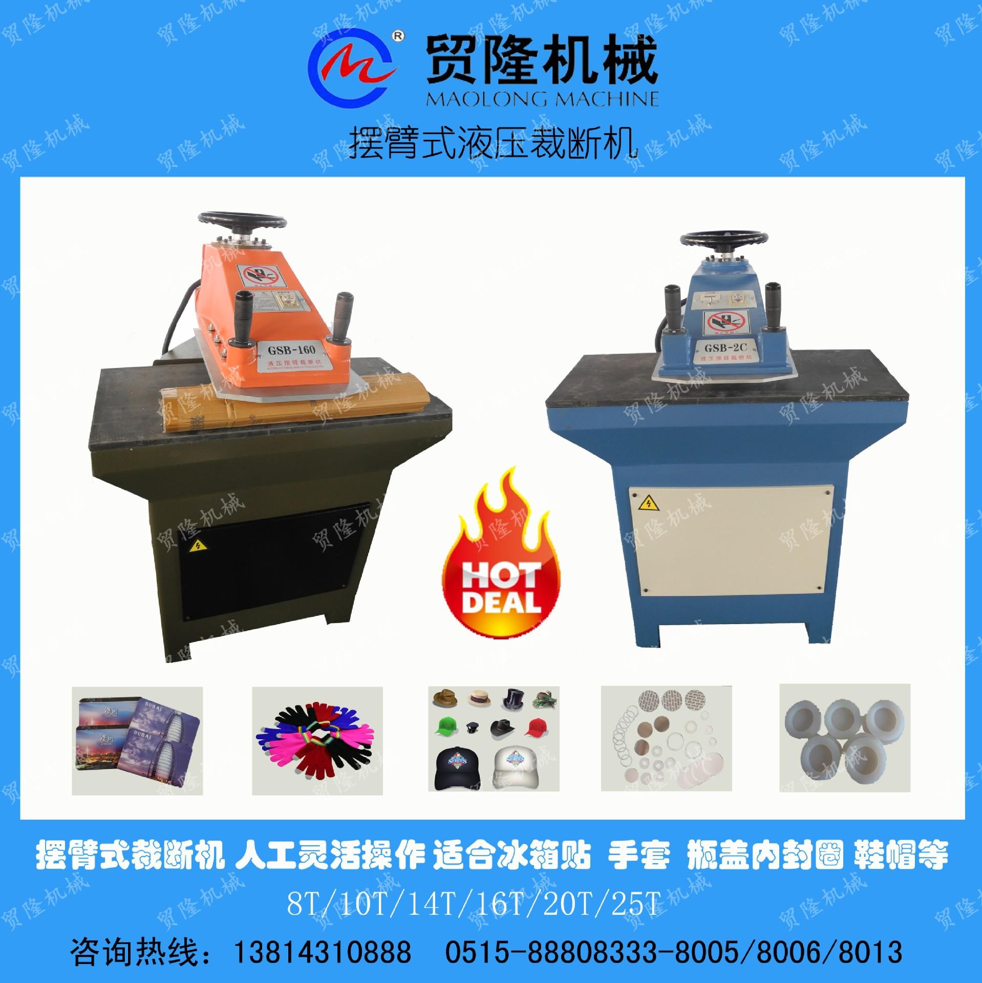 摆臂式裁断机,手套/玩具/皮革/冰箱贴 商标模切裁断机