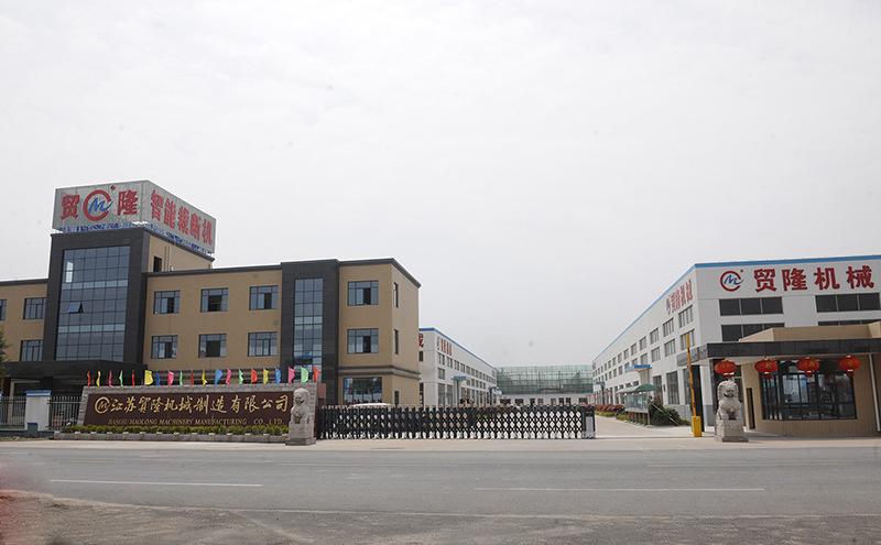 江苏贸隆机械制造有限公司